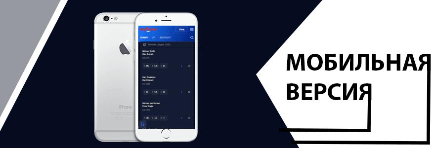 Вулкан Бет на Андроид и iOS - мобильная версия